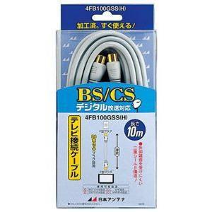 日本アンテナ テレビ接続ケーブル 金メッキ仕様 10m ライトグレー色 4FB100GSS(H)