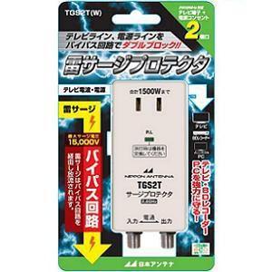 日本アンテナ TGS2T(W) 雷サージプロテクタ ホワイト