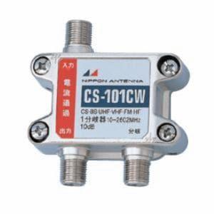 <ヤマダ> 日本アンテナ 屋内用1分岐器  CS-101CW CS101CW画像