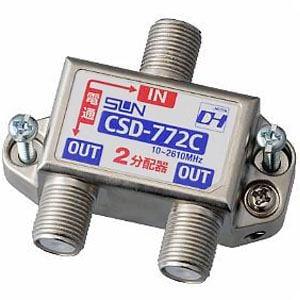 サン電子 屋内用2分配器 1端子電流通過型 CSD-772C-NP