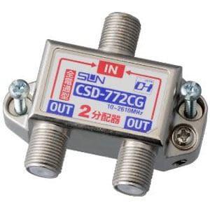 サン電子 屋内用2分配器 全端子電流通過型 CSD-772CG-NP