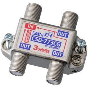 サン電子 屋内用3分配器 全端子電流通過型 CSD-773CG-NP