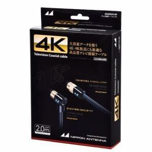 日本アンテナ 4K・8K対応テレビ接続ケーブル 2.0m 4K20RGPL(B)