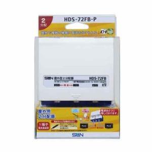サン電子 屋外用1端子電流通過型2分配器 HDS-72FB-P