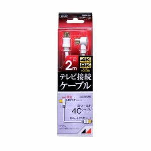 日本アンテナ RM4GLS2A 高品質テレビ接続ケーブル 2m