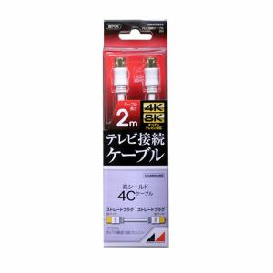 日本アンテナ RM4GSS2A 高品質テレビ接続ケーブル 2m