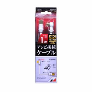 日本アンテナ RM4GLRS1A 高品質テレビ接続ケーブル 1m