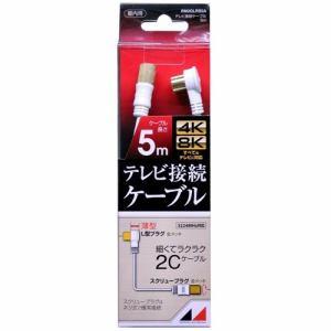 日本アンテナ RM2GLRS5A 高品質テレビ接続ケーブル 5m