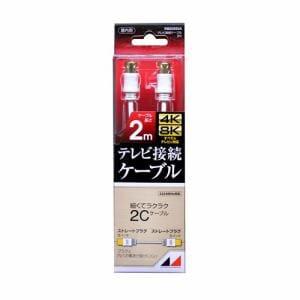 日本アンテナ RM2GSS2A 高品質テレビ接続ケーブル 2m