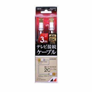 日本アンテナ RM2GRSW3A 高品質テレビ接続ケーブル