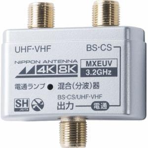 日本アンテナ MXEUV 4K8K対応混合器