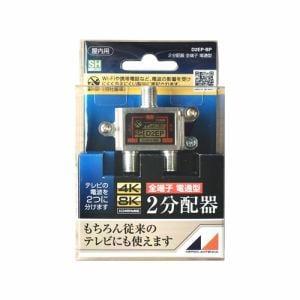 日本アンテナ D2EPBP 4K8K放送対応屋内2分配器 4K8K放送対応