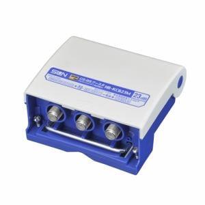 サン電子 HB-KCB23M-P 4K8K対応CSBSラインブースタ 屋外用