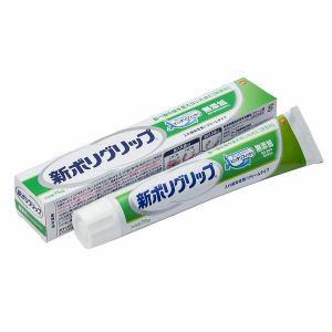 グラクソ・スミスクライン 新ポリグリップ 無添加 (75g) 【管理医療機器】
