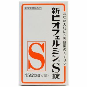 武田薬品工業(タケダ) 新ビオフェルミンS錠 (45錠) 【医薬部外品】