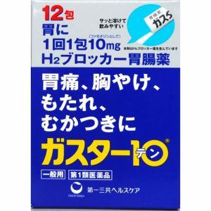 第一三共 第一三共ヘルスケア ガスター10 散 12包 【第1類医薬品】