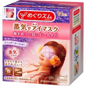 花王(Kao) めぐりズム 蒸気でホットアイマスク ラベンダーセージ (14枚入) 【衛生用品】
