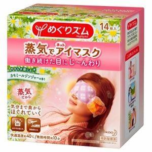 花王(Kao) めぐりズム 蒸気でホットアイマスク カモミールジンジャー 14枚入 【アイケア用品】