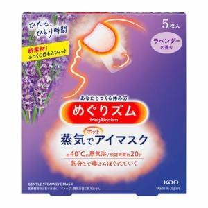花王(Kao) めぐりズム 蒸気でホットアイマスク ラベンダーセージ (5枚入) 【衛生用品】