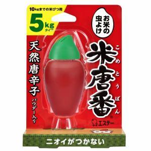 エステー 米唐番 5kgタイプ 【日用消耗品】