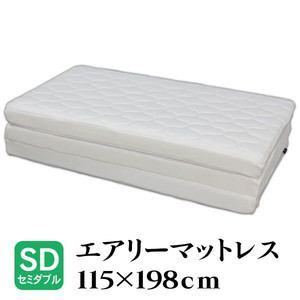 アイリスオーヤマ エアリーマットレス セミダブル 9cm厚 HG90-SD