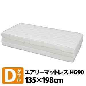 アイリスオーヤマ エアリーマットレス ダブル 9cm厚 HG90-D