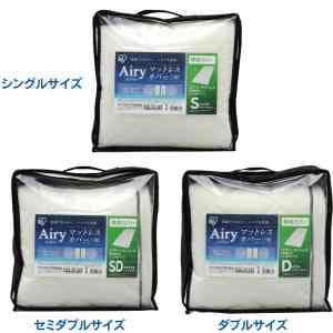 アイリスオーヤマ エアリーマットレス専用カバー セミダブル ACM-SD