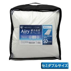 アイリスオーヤマ エアリー敷き布団専用カバー セミダブル ACS-SD