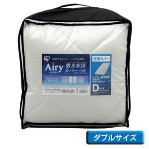 アイリスオーヤマ エアリー敷き布団専用カバー ダブル ACS-D