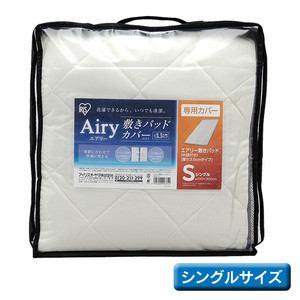 アイリスオーヤマ エアリー敷パッド専用カバー シングル ACP-S