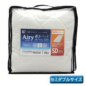 アイリスオーヤマ エアリー敷パッド専用カバー セミダブル ACP-SD