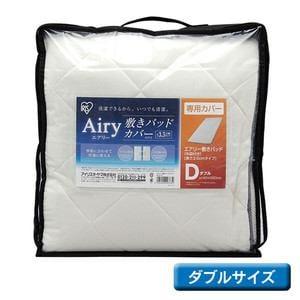 アイリスオーヤマ エアリー敷パッド専用カバー ダブル ACP-D