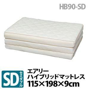 アイリスオーヤマ エアリーハイブリッドマットレス セミダブル HB90-SD