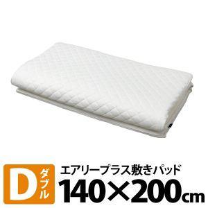 アイリスオーヤマ エアリープラス敷きパッド ダブル APPH-D