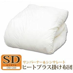 アイリスオーヤマ ヒートプラス掛け布団 セミダブル FHPK-SD ホワイト