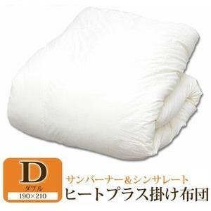 アイリスオーヤマ ヒートプラス掛け布団 ダブル FHPK-D ホワイト