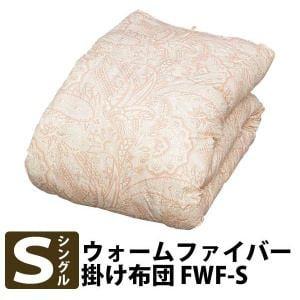 アイリスオーヤマ ウォームファイバー掛け布団 シングル FWF-S