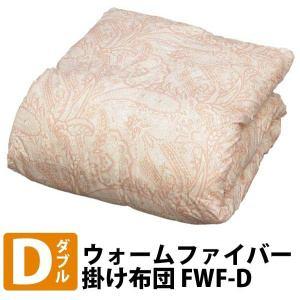 アイリスオーヤマ ウォームファイバー掛け布団 ダブル FWF-D