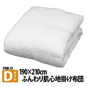 アイリスオーヤマ ふんわり肌心地掛け布団 ダブル FNK-D