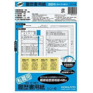 コクヨ 履歴書用紙(転職用) シン-6