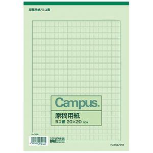 コクヨ 原稿用紙B5ヨコ20×20 ケ-35N