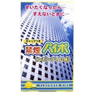 マルマン(maruman) 禁煙パイポ レモンライム味 3本入り 【禁煙グッズ】