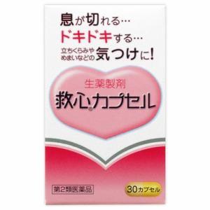 【第2類医薬品】 救心製薬 救心カプセル (30カプセル)
