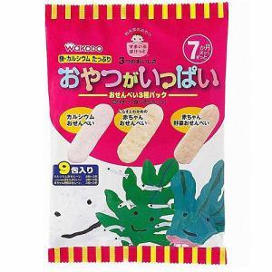 和光堂(WAKODO) すまいるぽけっと おせんべい3種パック 7ヶ月頃から 9包 【ベビー・おやつ】