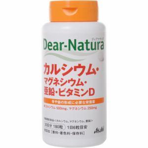 アサヒフードアンドヘルスケア(Asahi) アサヒ ディアナチュラ カルシウム・マグネシウム・亜鉛・ビタミンD 180粒 【栄養機能食品】