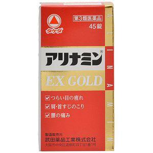 武田薬品 アリナミンEX ゴールド(45錠) (第3類医薬品)