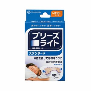グラクソ・スミスクライン ブリーズライト スタンダード 肌色 レギュラー (10枚) 【いびき対策】