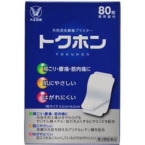 大正製薬 トクホン 80枚 【第3類医薬品】