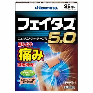 久光製薬 フェイタス5.0 35枚入 【第2類医薬品】