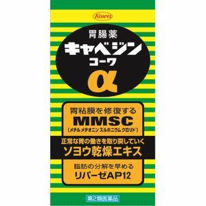 キャベジンコーワα 300錠 【第2類医薬品】